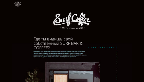 SurfCoffee